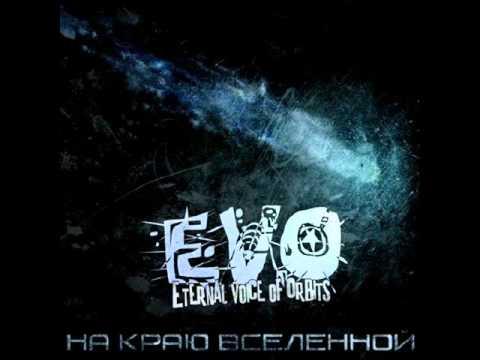 Клип EVO - Паранойя 1