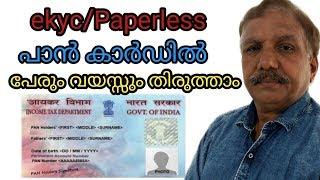 Pan Card Correction | Name , Date of Birth.. || NSDL ( e - kyc) 2019 || Paperless || Malayalam