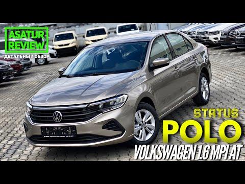 🇷🇺 Обзор Volkswagen Polo 1.6 MPi AT Status / Фольксваген Поло 1,6 Статус 2020