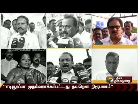 Yeddyurappa resigns as Karnataka CM before trust vote: Political leaders' comments | #Yeddyurappa