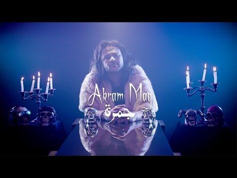 Akram Mag - Jamra (Official Music Video) | أكرم ماغ - جمرة