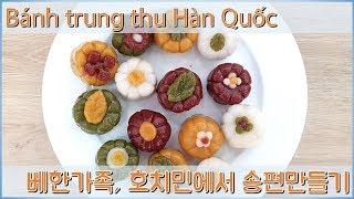 Làm bánh trung thu Songpyeon ở Việt Nam