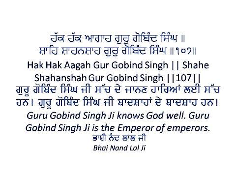 shahe shahenshah gur gobind singh--bhai balbir singh ji