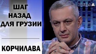 Самый нелегитимный президент ГРУЗИИ / Бачо Корчилава о результатах выборов