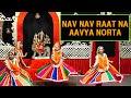 Nav Nav Raat Na Aavya Norta Ashapura Maa Songs Devotional Garba Song Navrati Special