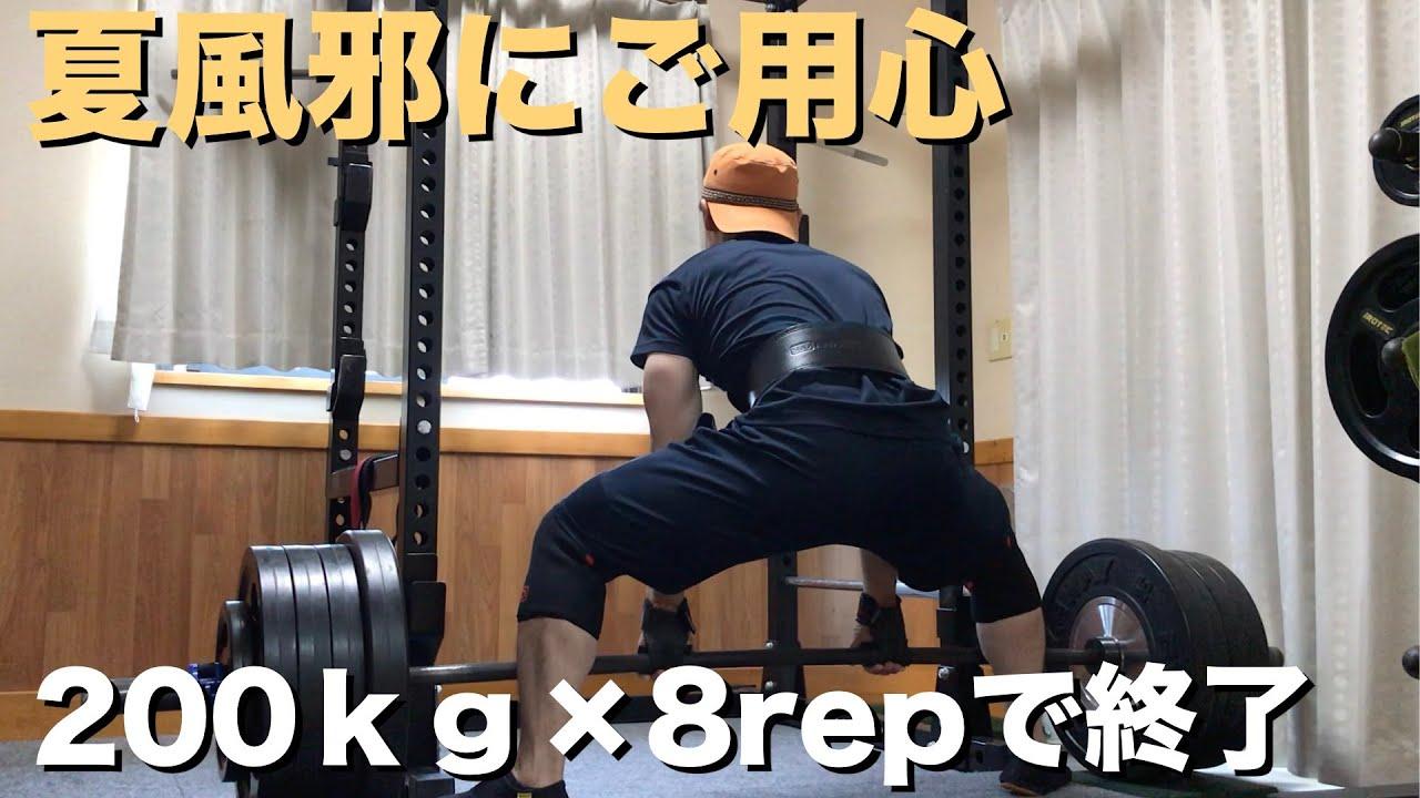【デッドリフト】200kg×8まで来たのに・・・