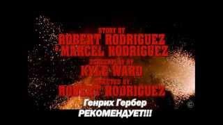 """Мачете Убивает"" Трейлер (2013) [Озвучка Генри Г.]"