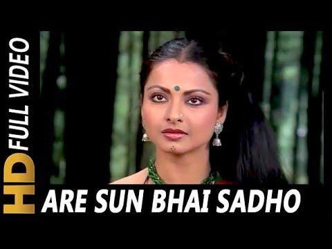 Are Sun Bhai Sadho | Mahendra Kapoor, Asha Bhosle, Kishore Kumar | Jaani Dushman 1979 Songs| Rekha