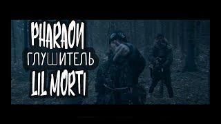 Смотреть клип Фараон Ft. Лил Морти - Глушитель