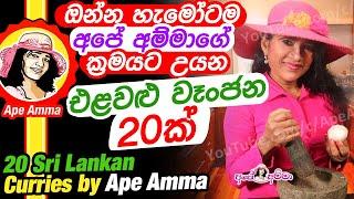 Sri Lankan curries 20