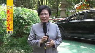 【水陸法會義工利人天485】| WXTV唯心電視台