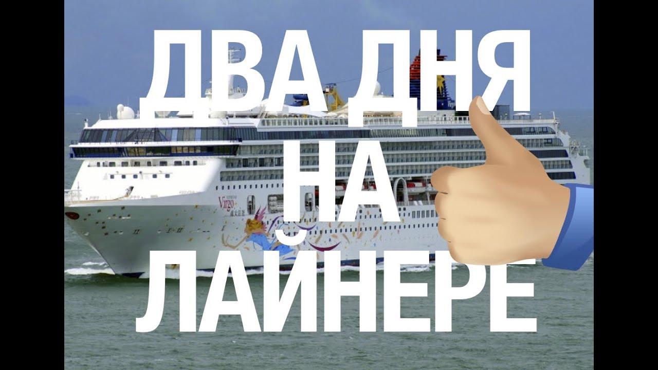 Секс на морском лайнере фото 407-23