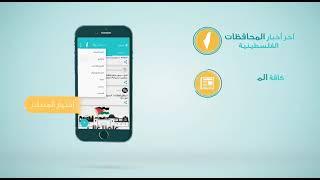 تطبيق ليوان الاخباري اول تطبيق اخباري فلسطيني screenshot 2