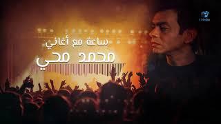 Mohammed Mohie Best Songs | ساعة مع أروع أغاني محمد محى