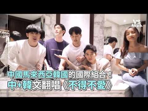 中+韓文翻唱《不得不愛》!中國馬來西亞韓國的國際組合!《VS MEDIA》
