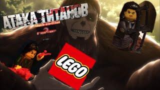 Лего трейлер Атака Титанов 2 сезон.