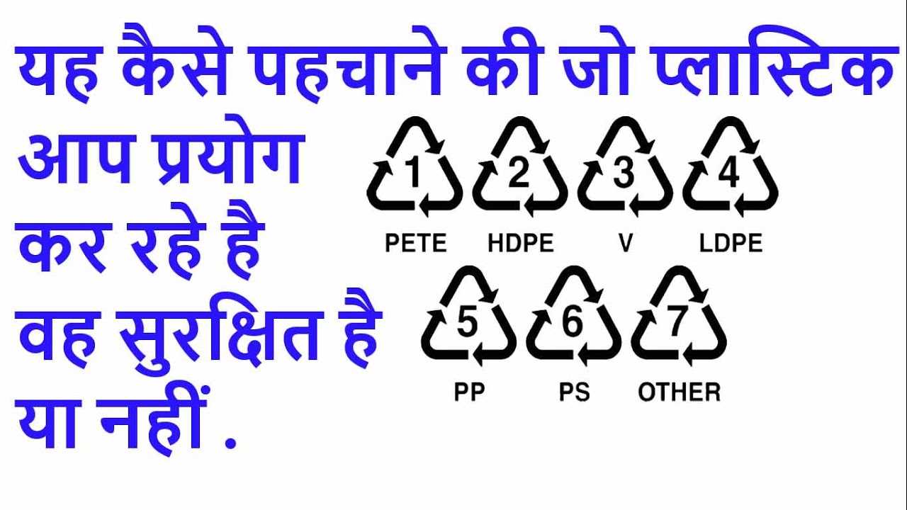 How To Identify Safe Plastic Hindi E Classes Youtube