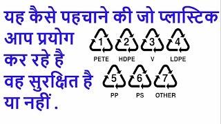 How to identify safe plastic ? | Hindi - E-Classes