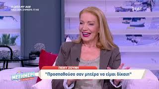 Μεσημέρι με τον Γιώργο Λιάγκα   Πέμυ Ζούνη: Αγαπώ την τηλεόραση με όρους   16/09/2019