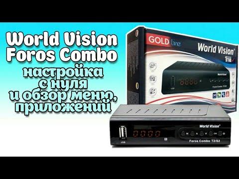 WORLD VISION FOROS COMBO - настройка с нуля, обзор меню, ввод BISS ключей