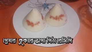 প্রেশারকুকার এ ভাপা পিঠা রেসিপি |  Pressure Cookera Vapa Pitha Recipe