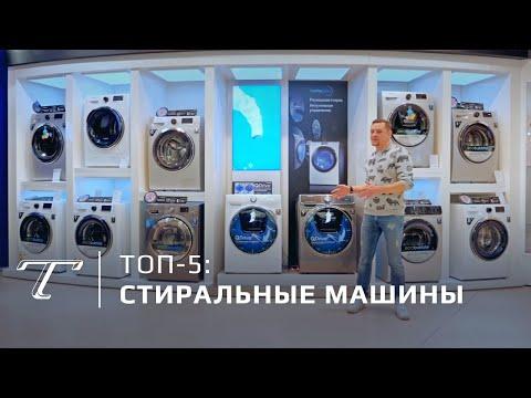 Лучшие стиральные машины 2018-2019
