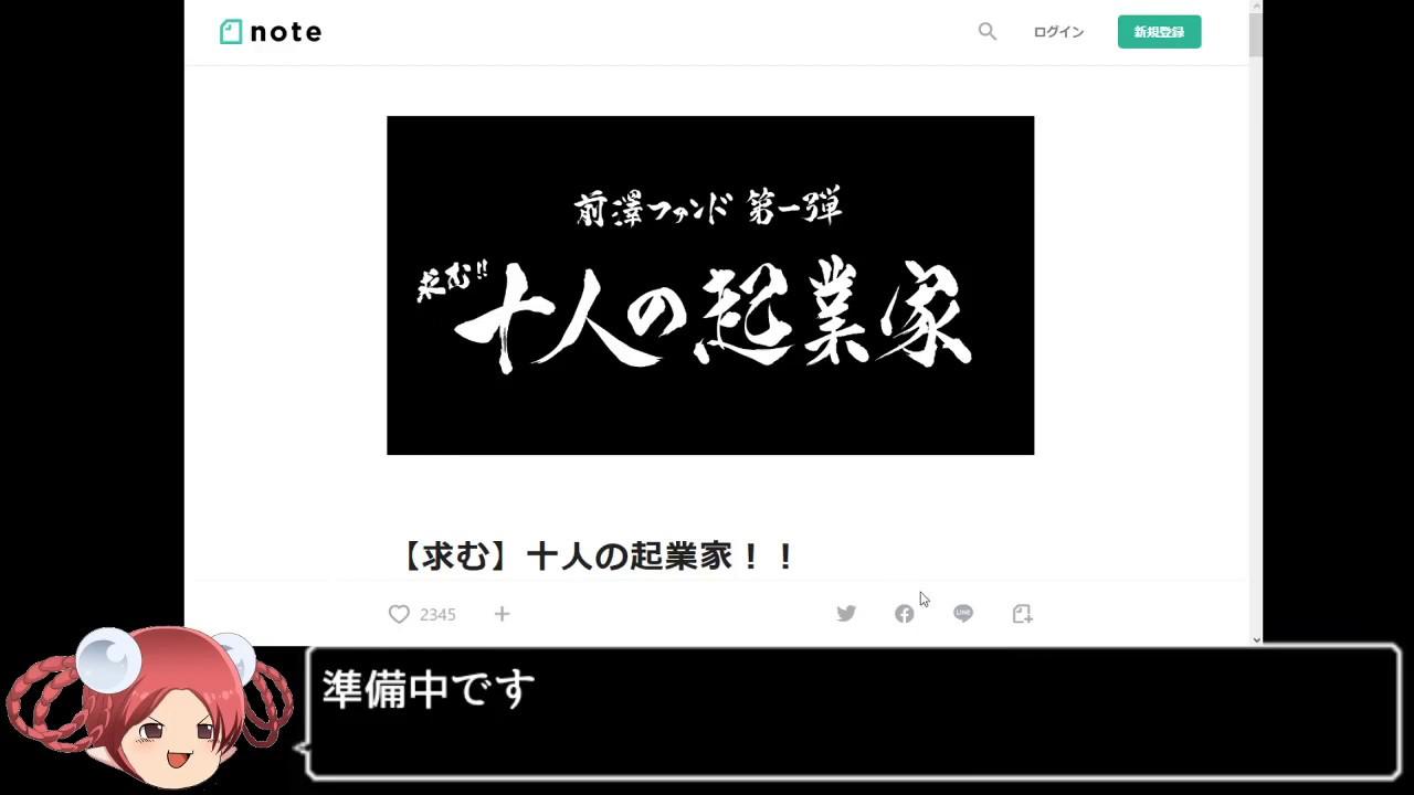 前澤 ファンド