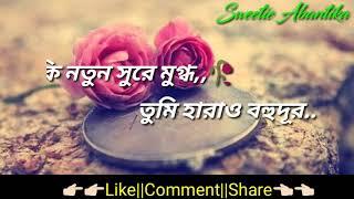 আজও কি মনে পরে    Ajo Ki Mone Pore Sei Guitar Er Sur    Arman Alif    Bengali WhatsApp Status Lyrics
