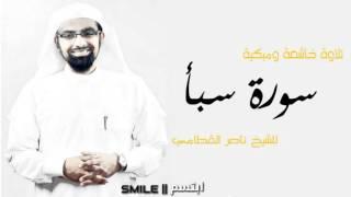 سورة سبأ تلاوة خاشعة ومبكية للشيخ ناصر القطامي