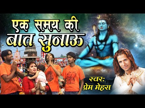 Hit Saawan Song !! एक समय की बात बात सुनाऊ !! Prem Mehra !! Hit Shv Bhajan