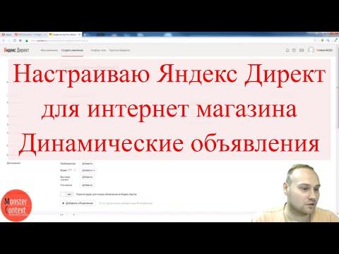 Настраиваю Яндекс Директ для интернет магазина. Динамические объявления