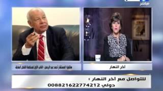 اخر النهار | هاتفيا المستشار احمد عبد الرحمن النائب الاول لمحكمة النقض السابق