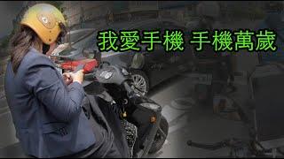 台灣騎車日誌 #19 - 握著手機騎車的阿姨