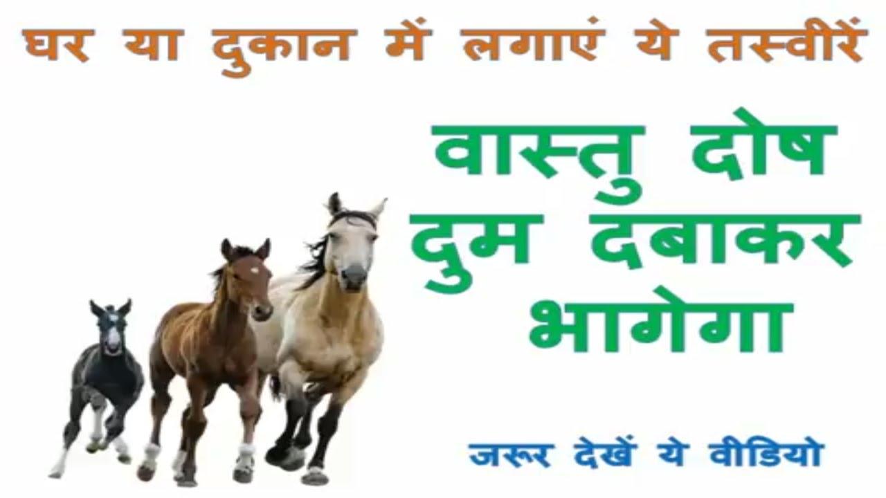 vastu images pictures for home house in hindi | vastu shastra tips ...