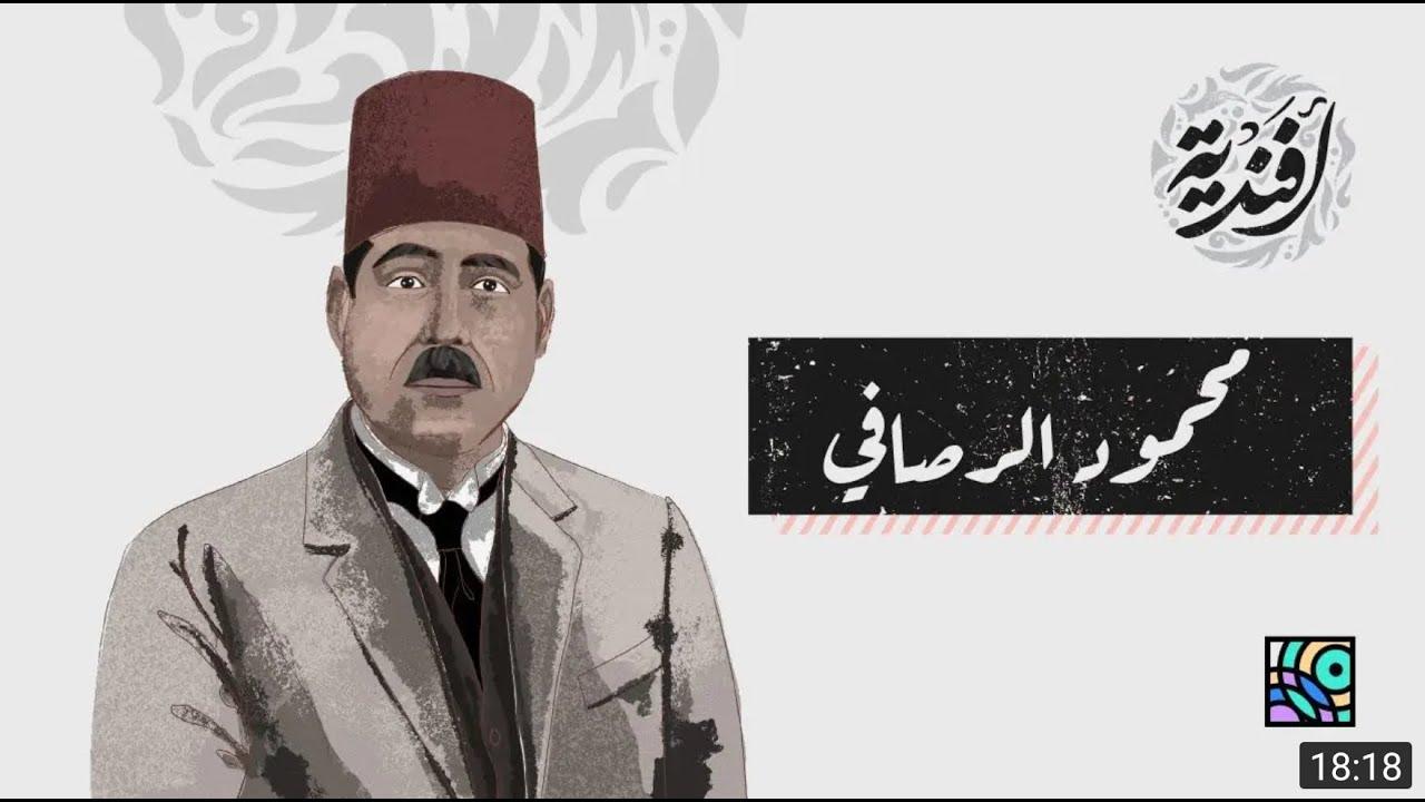 الشاعر معروف الرصافي ?? | بودكاست بغدادي | برنامج أفندية | مع خالد النجار ?