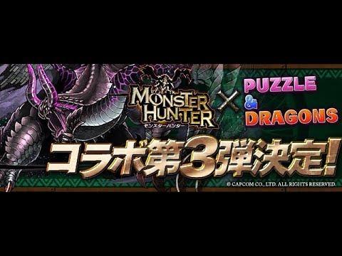 [足本重溫]???抽 Monster Hunter第3彈!!!PADパズドラ 25/3/2019 LIVE( Boy's Planet ) thumbnail