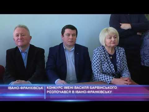 Конкурс імені Василя Барвінського розпочався в Івано-Франківську