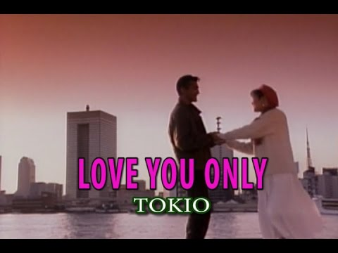 LOVE YOU ONLY (カラオケ) TOKIO