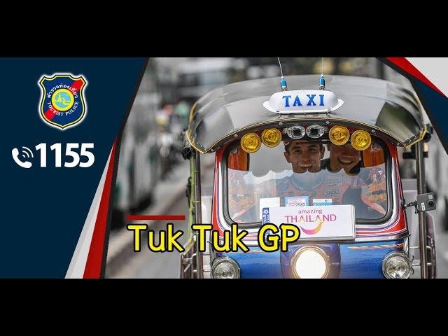 Tuk Tuk GP | Marc Marquez | Moto GP in Buriram | Thailand 2018