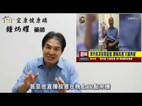 【宜康健康購 】鍾炳耀以12點分析韓國瑜市長的韓流風潮  剖析韓國瑜的行銷策略