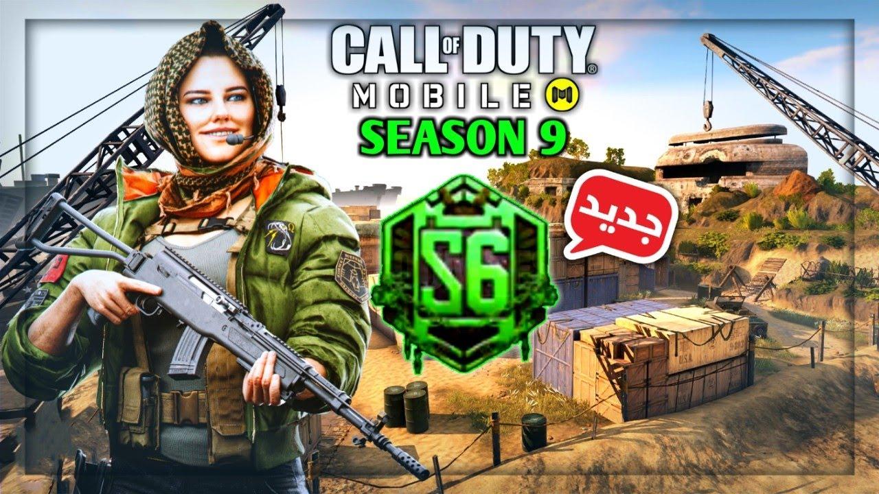 إضافات🤩 وأسرار😳 الموسم التاسع القادمة للطور الجماعي والباتل رويال لعبة كود موبايل COD Mobile Season9
