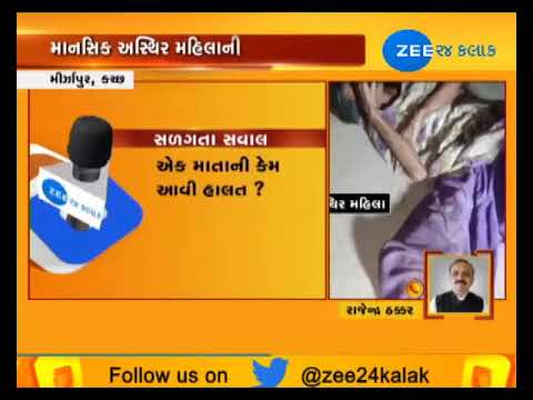 Kutch : Mentally unstable woman chained by family for 10 years, to be rescued