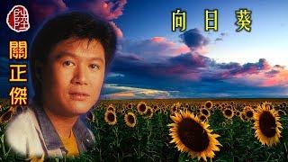 關正傑【向日葵 1980】(歌詞MV)(HD)(作曲:佐藤宗幸)(填詞:盧國沾)