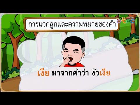 การอ่านแจกลูกและการสะกดคำ สระเอีย - สื่อการเรียนการสอน ภาษาไทย ป.1