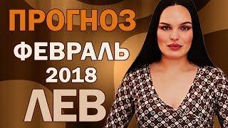 Гороскоп ЛЕВ Февраль 2018 год / Ведическая Астрология