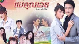 Repeat youtube video Thai  New Lakorns 2014