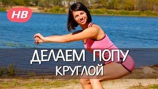 Упражнения Для Ног и Ягодиц.  Делаем Попу Круглой.  Татьяна Сафарова