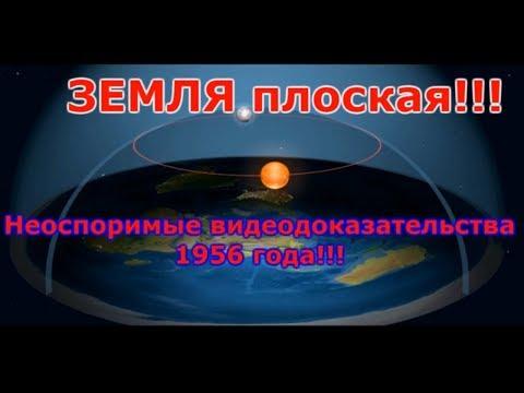 ЗЕМЛЯ плоская, неопровержимые видеодоказательства 1956 года!!!