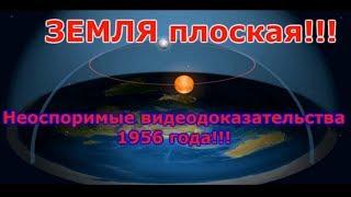 ЗЕМЛЯ плоская неопровержимые видеодоказательства 1956 года