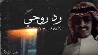 رد روحي   فهد بن فصلا (حصريآ) 2019